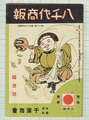 軍需カタログ 八千代商報