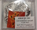 「波動砲2001-2002」+TAKE' RODRIGUEZ MIX(CDR)