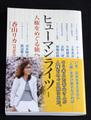 相思社職員永野との対談:ヒューマンライツ 人権をめぐる旅へ