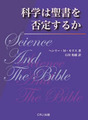 科学は聖書を否定するか