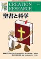 32号 「聖書と科学」