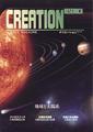 1号 「地球と太陽系」
