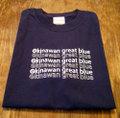 『Okinawan great blue』 メンズ半袖デザインTシャツ(ネイビー)