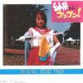 「紗菜ちゃんプンプン!」オリジナルサウンドトラック