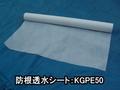 防根透水シートKGPE50ー100cm幅×1m単位 長さカット