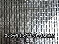 スパッタリングネット4SFM60(遮光率60~65%)ー500cm幅