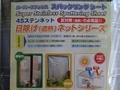 家庭用スパッタシェードコラボ60(遮光率60%)ー90cm×200cm