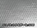 エコノネットかるが~るSV95(遮光率95%)―400cm幅