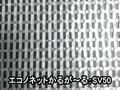 エコノネットかるが~るSV50(遮光率50%)―400cm幅