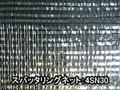 スパッタリングネット4SN30(遮光率25~30%)ー400cm幅