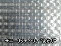 """サニーリッチクリア""""あかり""""(遮光率28~30%)―500cm幅"""
