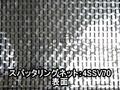 スパッタリングネット4SSV70(遮光率65~70%)ー500cm幅