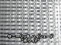 """サニーリッチハイシェード""""ホワイト""""(遮光率80~85%)―300cm幅"""