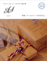 豆雑誌『エス』Vol.3