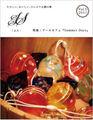 豆雑誌『エス』Vol.5