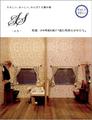 豆雑誌『エス』Vol.7