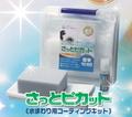 水まわり専用コーティングキット【さっとピカット】15ml