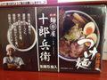 御土産つけ麺(生タイプ)5食入り