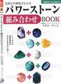 パワーストーン組合わせBook~石同士の相性がわかる