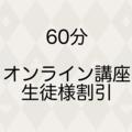 60分(生徒様割引)
