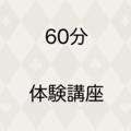 60分(体験講座)