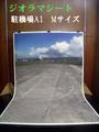 ジオラマシート「駐機場A1」M