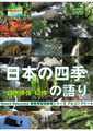 Nature Relaxation Professional Edition 日本の四季の語り
