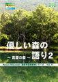 Nature Relaxation Professional Editionシリーズ 11  優しい森の語り2 ~高原の森~