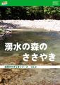 自然のやすらぎシリーズ2 湧水の森のささやき