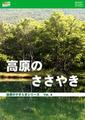 自然のやすらぎシリーズ4 高原のささやき