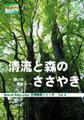 Nature Relaxation Professional Editionシリーズ 9 清流と森の語り ~ 潤いの森から ~