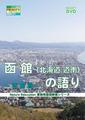 業務用 風景 函館 (北海道道南) ~青函圏~ の語り