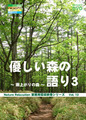 Nature Relaxation Professional Editionシリーズ 13 優しい森の語り3 ~雨上がりの森~