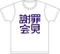 DOTAMA 謝罪会見 Tシャツ(S)