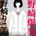 野崎りこん「野崎爆発」(CD)
