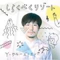 Y-クルーズ・エンヤ - しらくべくリゾート [CD]