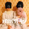 バクバクドキン『バクバクドキン』(CD)