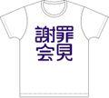 DOTAMA  謝罪会見 Tシャツ(XL)