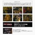戦極MCBATTLE 特別編 渋谷八文字杯(DVD-R)