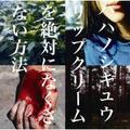 ハハノシキュウ「リップクリームを絶対になくさない方法」(CD)
