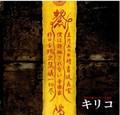 キリコ 『僕は評価されない音楽家』(CD)