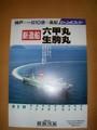 新造船 六甲丸 生駒丸 パンフレット