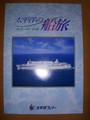 太平洋の船旅 太平洋フェリー いしかり きたがみ きそ パンフレット