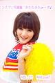 めたもるふぉ~ぜ♪ Vol.11 Natsumi
