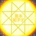 光のお名前開運アート(八芒星)