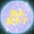 光のお名前開運アート(八角形)