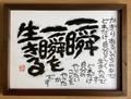 須永博士直筆額入りボード「一瞬一瞬を生きる」