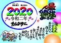 (予約)壁掛けカレンダー 2020年(令和二年)
