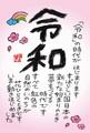 新元号「令和」発表記念ポストカード