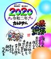 (予約)CDサイズ卓上カレンダー 2020年(令和二年)